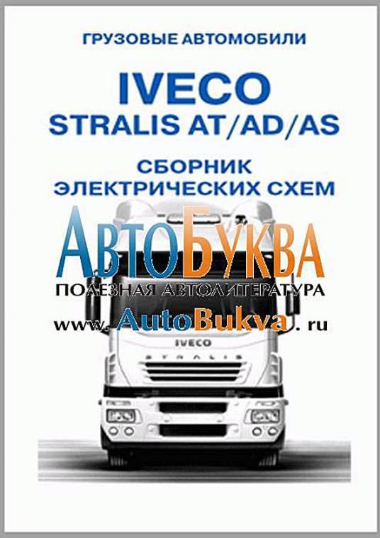 Сборник электросхем грузовых автомобилей Iveco Stralis AT / AD / AS.  174x240 - 494x700 autobooks.tovarkupi.ru.